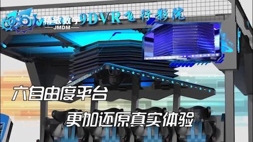 """银河幻影VR飞行影院,""""尖叫发生器,人气漩涡机"""""""