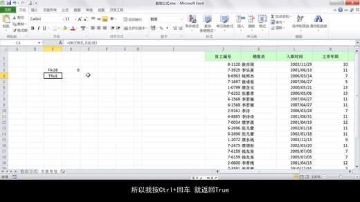 会计excel公式_excel会计做账系统_个税计算公式excel