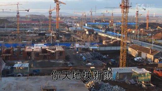 纪念新青区建设发展60周年