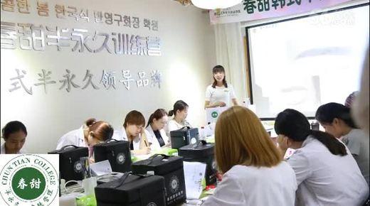 春甜韩式半永久培训学校:半永久培训课程13
