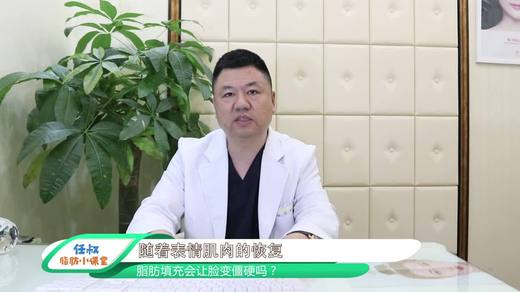 脂肪移植会让面部僵硬吗?北京禾美嘉 任学会