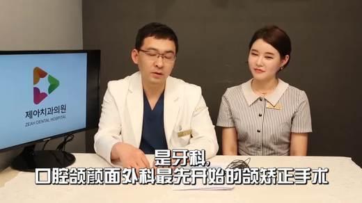 韩国齐娥牙科姜永浩代表院长关于双鄂手术基本问题真人解答