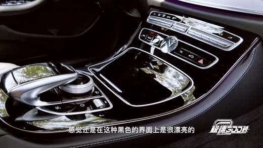极速300秒   Ep.010 宜静宜动 欣哲山路雅测 E200 Coupe