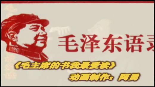 安庆阿勇音乐MTV (毛主席的书我最爱读)