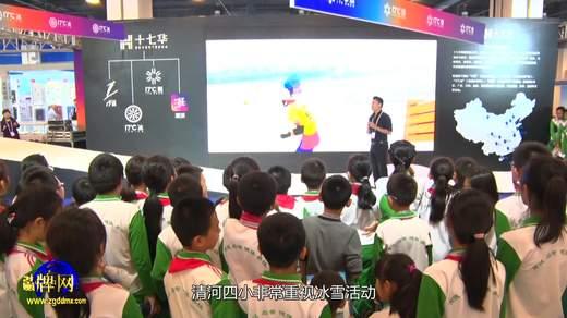 海淀区清河第四小学学生参观2018国际冬季运动博览会