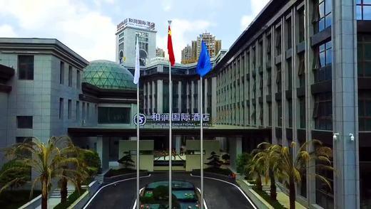 和润国际酒店