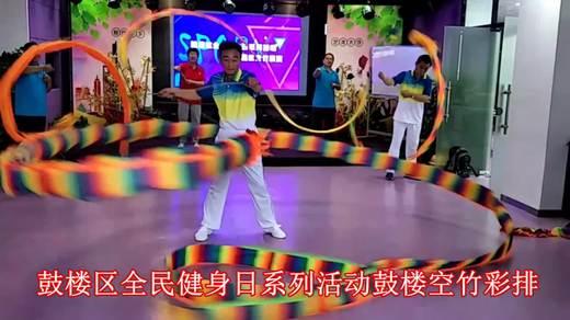 南京鼓楼全民健身系列活动空竹彩排