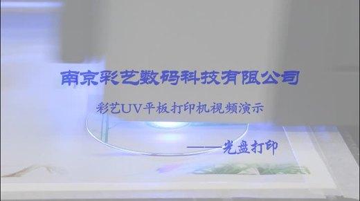 UV平板打印机光盘打印