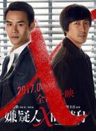 王凯张鲁一《嫌疑人x的现身》 双雄发布会 EP1 苏有朋导演登场海报剧照