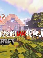 [VR-全景视频]Minecraft《我的世界-Win10版过山车地图展示》