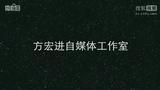 【微栏目】换上睡衣聊历史第1季第9集:柳条湖