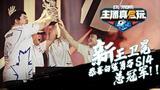 主播真会玩CFPL篇09:新王卫冕!恭喜白鲨勇夺S14总冠军!