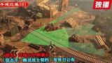 【独播】【牛戏江狐】《祖先》开场20分钟演示