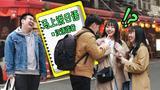 如何用中文说日语?我们在日本街头试了试,没想到有人真的能听懂!