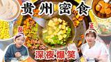 贵州密食2·密子君亲自掌勺吃烙锅,爆笑battle占领贵阳夜生活