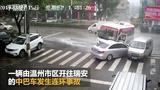 【浙江】客车雨天车速过快上演漂移 无辜小车惨遭夹击
