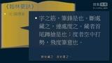 黄简讲书法:初级课程 39  完整的永字