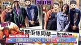 """许志安黄心颖偷情模式大公开 早在两年前已""""蠢蠢欲动"""""""