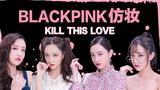 Blackpink最新专辑仿妆,炸裂了好吗?