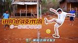 【独播】流行于缅甸的古老运动,非一般的藤球体验