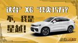 """小仓帮选车2019-这台""""X6""""只卖15万?不,我是星越!"""