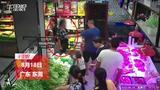 【广东】女子被怀疑偷窃后持刀闹事 公安局长徒手夺刀