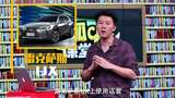 【狐che课堂】更小更轻更高效 雷克萨斯UX搭载丰田最新混动系统