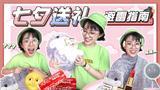 七夕送礼避雷指南【怦怦种草机】