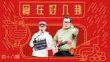 《哎呦喂之食在好八卦》旺旺开始卖鸡蛋了!华人海外卖松花蛋被禁!