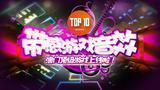 是大腿TOP10第55期:盘点最带感的游戏音效!澳门顶级游戏上线啦