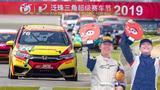 【五号车论】与高手过招收获不止是冠军 泛珠三角超级赛车节