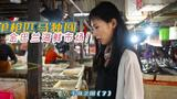【独播】巴厘岛海鲜最惠吃法?认准金巴兰鱼市!