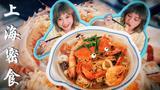 上海密食·魔都探店遇明星!6家店吃透上海,米道老好啦!