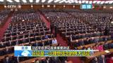 20161021 习近平总书记发表重要讲话《纪念中国工农红军长征胜利80周年大会》