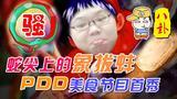 主播真会玩八卦篇31:蛇尖上的象拔蚌,PDD美食节目首秀!