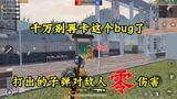 和平精英:别再卡团队竞技的bug了!对敌人根本没有伤害!