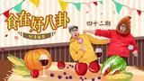"""《哎呦喂之食在好八卦》可口可乐城市罐像极了爱情 !泰国""""葬礼粥店""""竟意外走红!"""