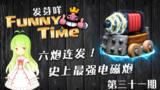 发芽咩 皇室FunnyTime第31期 6连发!史上最强电磁炮