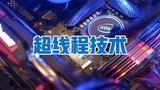CPU的超线程技术到底是什么意思?有啥用?