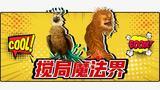 约翰尼·德普搅局魔法界,神奇动物源自中国!