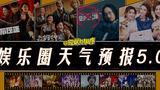 【理娱打挺疼】【第405期】暑期档电影混战!徐峥之后还有姜文和黄渤!