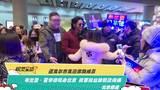 迈克尔杰克逊家族成员布兰登·霍华德现身北京  数百粉丝接机险瘫痪