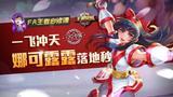【FA王者必修课】30_一飞冲天!娜可露露落地秒!