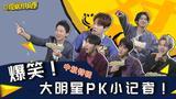 【理娱打挺疼】【第455期】看完心疼记者系列!赵天宇、徐海乔、郭麒麟怼记者