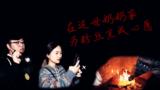 冥钱祭亡人!美女深夜荒宅代寻遗物【毛毛探险】6
