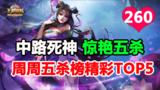 王者荣耀周周五杀榜TOP5第260期:貂蝉中路秀五人豪取五杀
