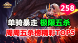王者荣耀周周五杀榜TOP5第258期:花木兰暴走单骑斩五人