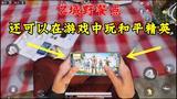 """和平精英:Z城新增""""荡秋千""""!野餐的时候还可以玩游戏!"""