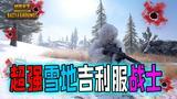 【波哥解说】PUBG绝地求生 搞笑击杀集锦 超强雪地吉利服战士