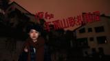 夜半哭声!美女揭废弃别墅恐怖真相【毛毛探险】17